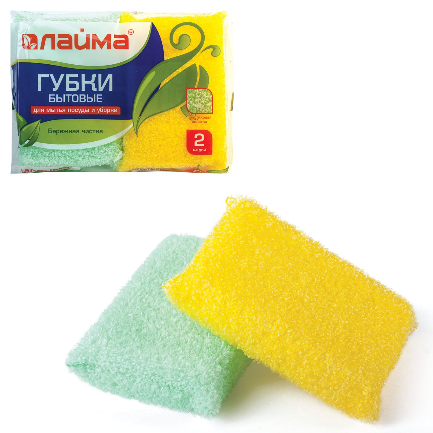 LIMA / Household sponges, set of 2 pcs., Foam rubber in a plastic sheath, height 32 x width 120 x depth 80 mm