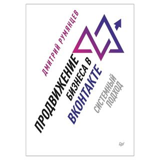 Business promotion in Vkontakte. A systematic approach. Rumyantsev D. V.