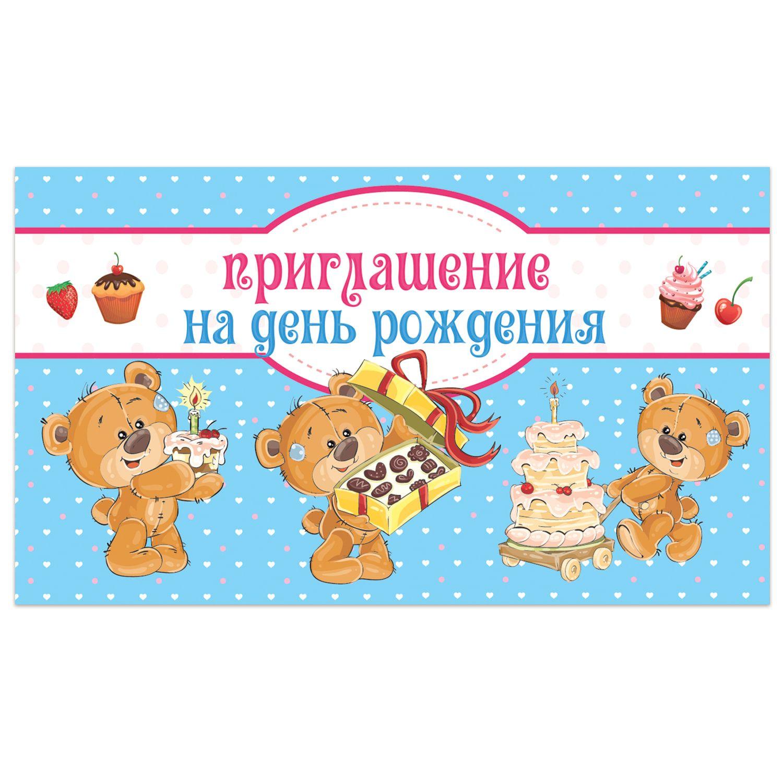 "GOLDEN FAIRY TALE / Birthday invitation 70x120 mm (spread 70x240 mm), ""Bears"", selective varnish"