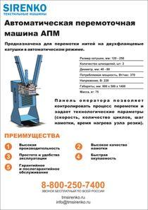 Automatic rewinding machine APM