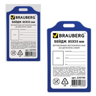 BRAUBERG / Badge vertical rigid frame without holder, BLUE, 55x85 mm