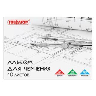 PIFAGOR / Sketchbook, A4 40 sheets, glued, 160 g / m2