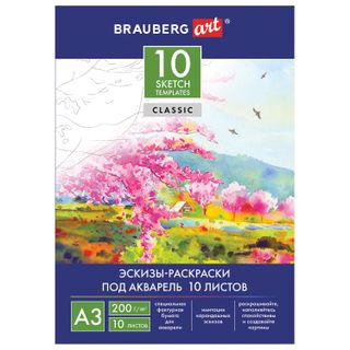 Watercolor folder with SKETCH, BIG FORMAT A3, 10 sheets, 200 g/m2, 297 x420 mm, BRAUBERG ART CLASSIC