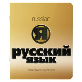 Notebook subject GOLD 48 sheets, congrev, foil, varnish, RUSSIAN LANGUAGE, line, ALT