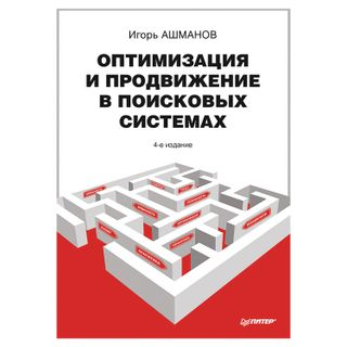 Optimization and promotion in search engines. 4-e Izd. Ashmanov I. S.