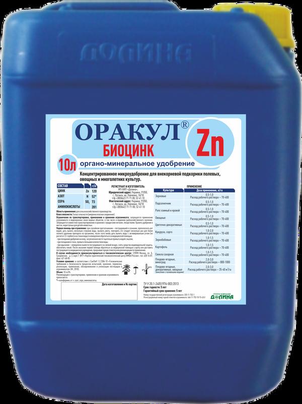 Oracle / Microfertilizer biozinc (colofermin), 10 liters