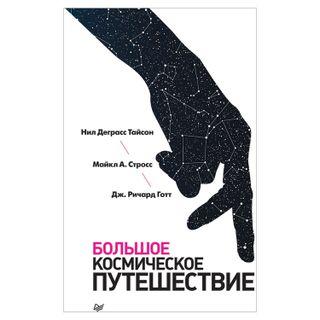 A great cosmic journey. Tyson N.