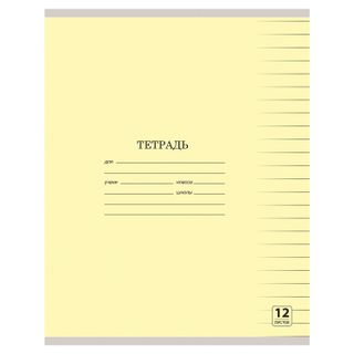 """Notebook 12 sheets UNLANDIA CLASSIC, line, cardboard cover, """"YELLOW"""""""