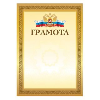Diploma A4, coated paperboard, gold frame, BRAUBERG