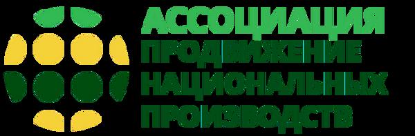 Ассоциация Продвижение национальных производств