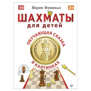 Chess for children. Educational tale in pictures, Fominykh M. V.