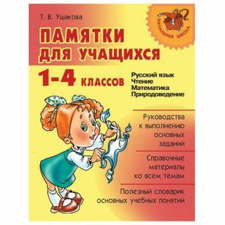 Reminders for students in grades 1-4, Ushakova T. V.