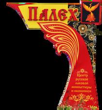 Association of Palekh artists