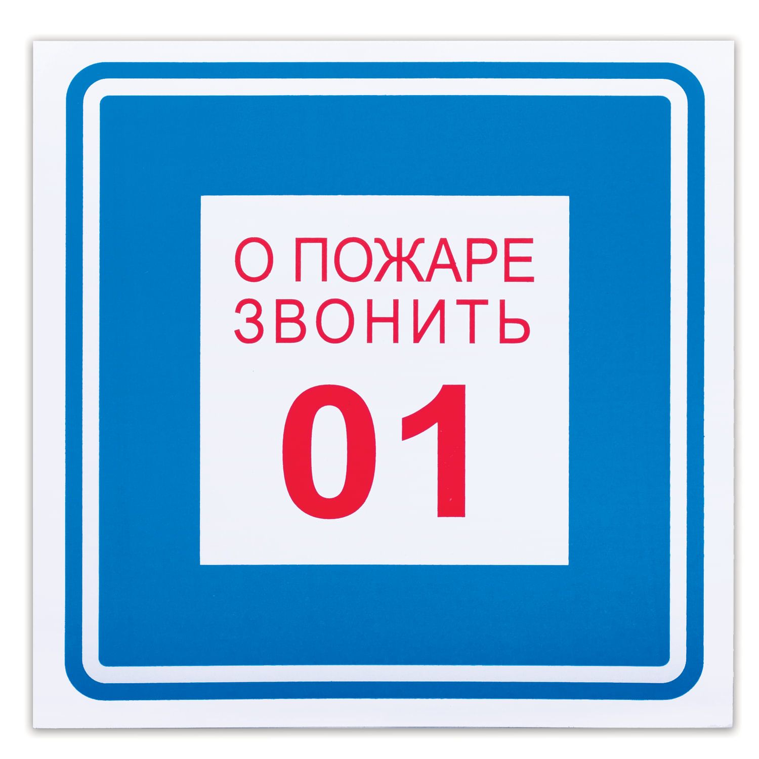 """Auxiliary sign """"Call 01 about fire"""", square, 200x200 mm, self-adhesive"""