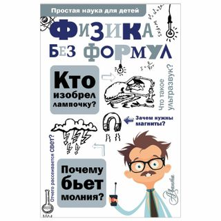 Simple science for kids. Physics without formulas, Leonovich A. A.