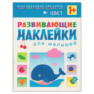 Educational stickers for kids. Color