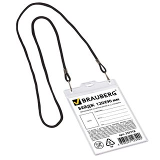 BRAUBERG / LARGE vertical badge with black lace 45 cm, 2 carabiners, 120x90 mm