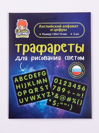"""Stencil for drawing with light """"English alphabet and numbers"""""""