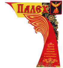 Association of Palekh artists