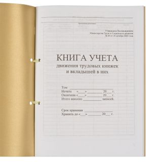 Book of accounting of the movement of labor books and earbuds to them, 32 sheets, stitching, plobma, cover of PVC