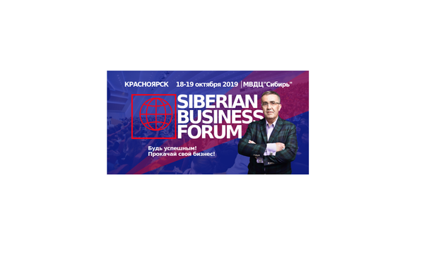 Siberian Entrepreneurship Forum