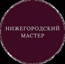 Nizhegorodsky Master