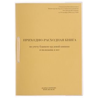 Book Parish-expendable on the accounting of the forms of the work book, 32 sheets, stitching, plobma, cover of PVC