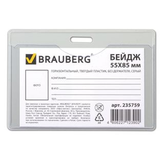 Badge horizontal (55х85 mm), without bracket, GRAY, hard plastic, BRAUBERG