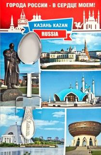 Teaspoon souvenir Kazan, on a double-sided postcard with memorable places of the city, Pavlovsky plant