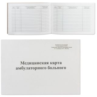 Outpatient's card (Form 025/u-04), cardboard cover, block, offset, 48 l, A5 (200х140 mm)