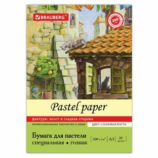 BIG FORMAT Pastel folder (297x420 mm) A3, 20 sheets, tinted paper (ivory), GOSNA, Holst, 200 g/m2, BRAUBERG