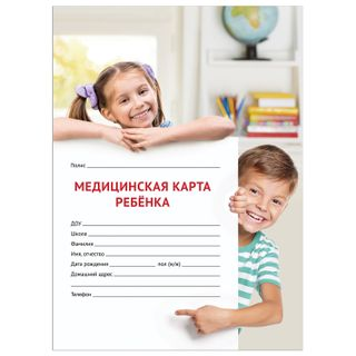 Child's medical card (Form 026/u-2000), A4 (198 x278 mm), 16 sheets, STAFF, universal