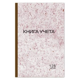 Accounting book 128 sheets, A4 200х290 mm, STAFF, cell, hard cover, cardboard, typographic unit