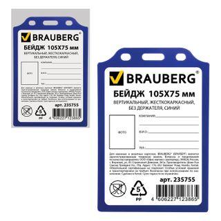 BRAUBERG / Badge vertical rigid frame without holder, BLUE, 105x75 mm