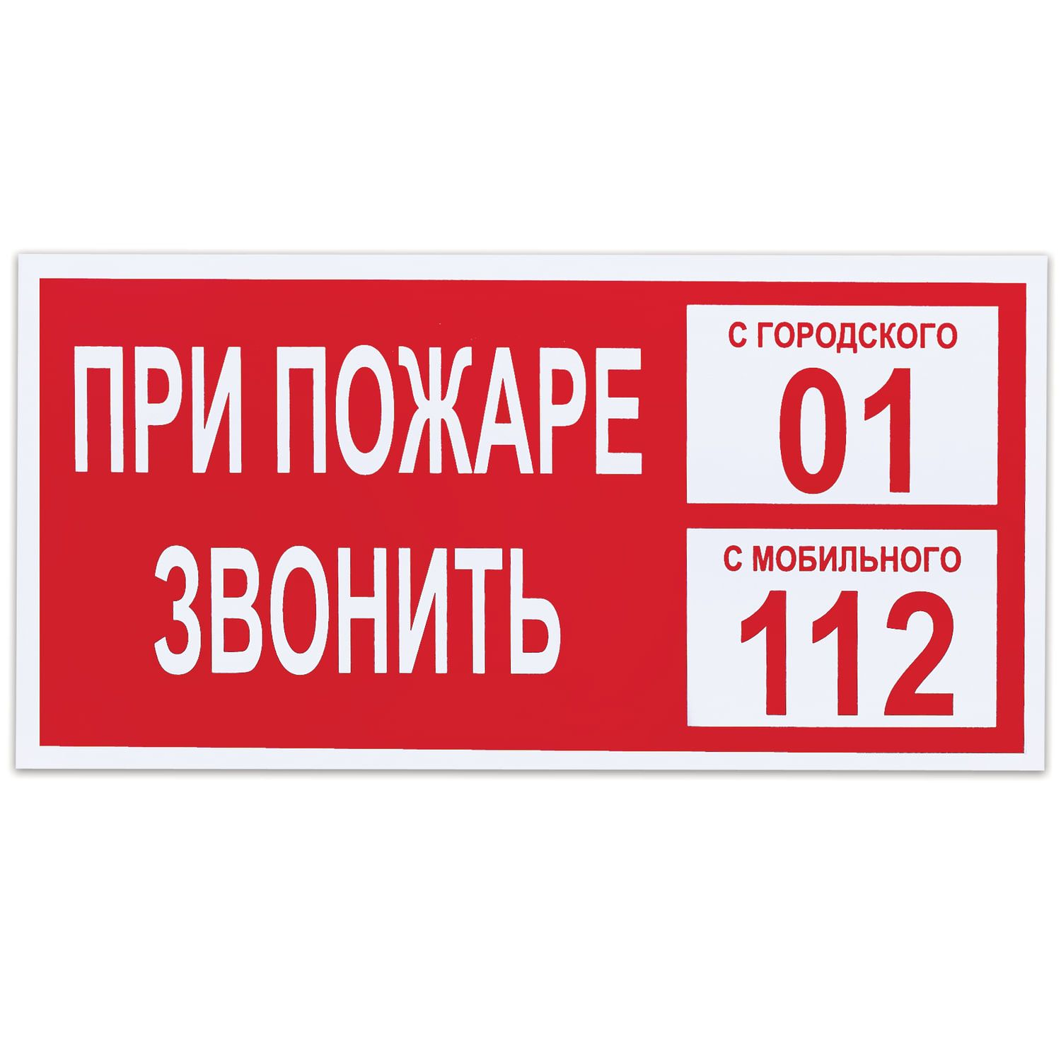 """Auxiliary sign """"Call 01 in case of fire"""", rectangle, 300x150 mm, self-adhesive"""
