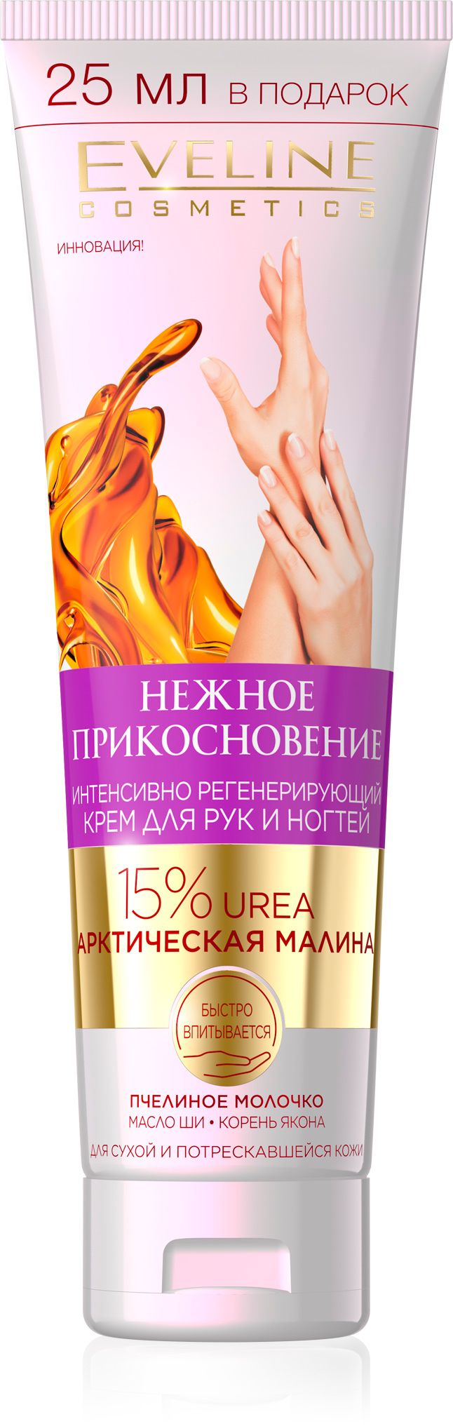 Invisible gloves - nourishing and protective cream for hands and nails Avon, 100 ml