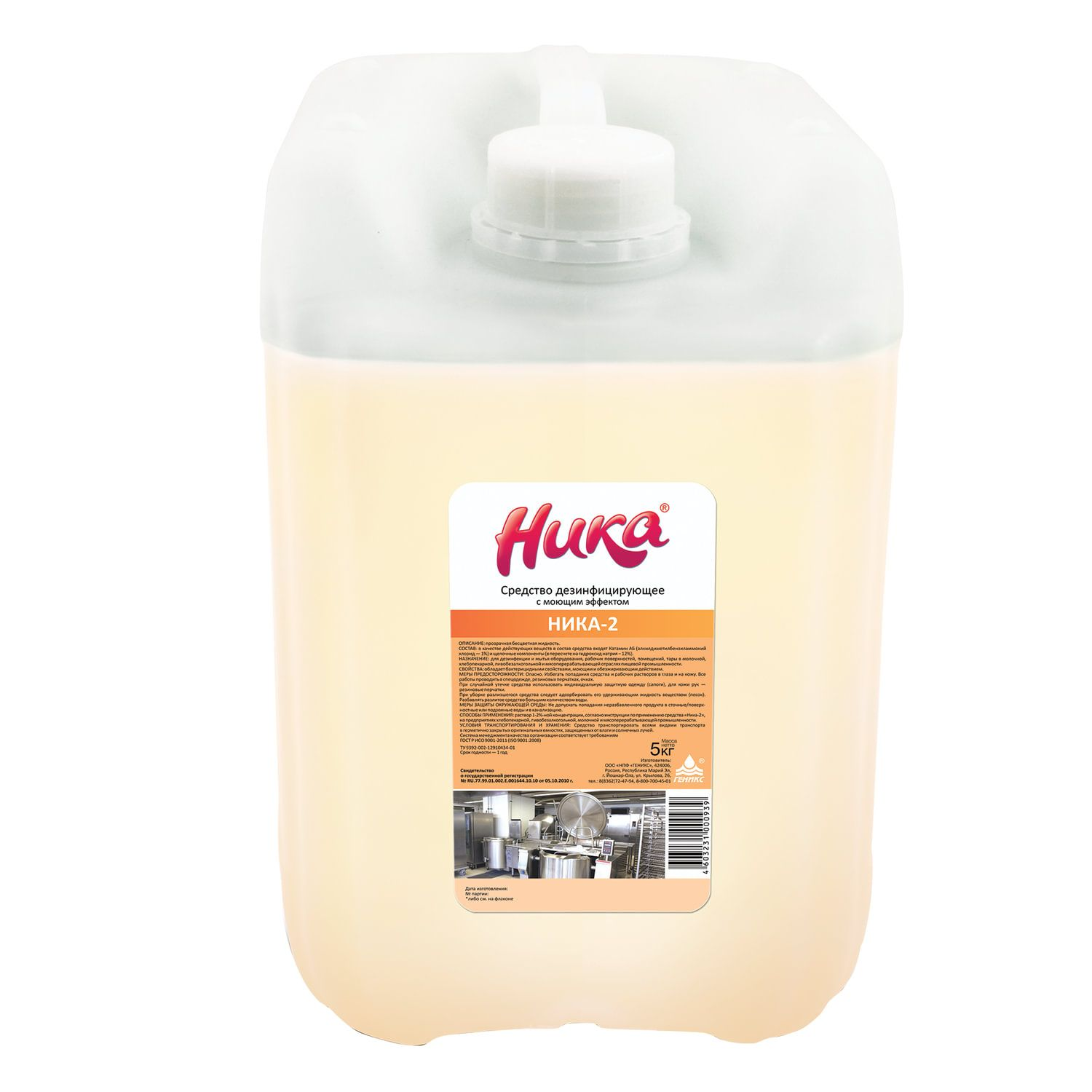 NIKA / Disinfectant 5 kg, NIKA-2, with detergent effect, concentrate