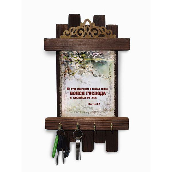 "Universal scroll / Handmade wooden wall key holder ""Proverbs 3-7"""