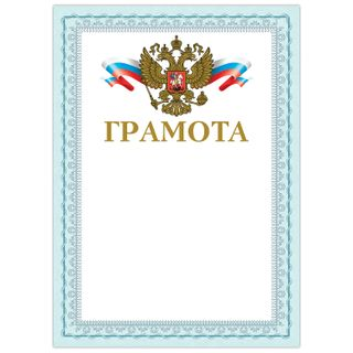 Diploma A4, coated paperboard, hot stamping, foil stamping, blue frame, BRAUBERG