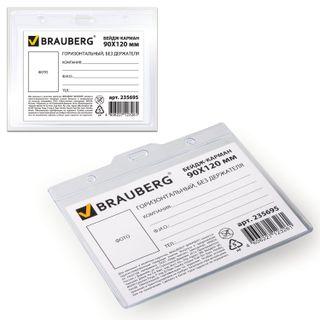 Badge-pocket horizontal LARGE (90x120 mm), without bracket, BRAUBERG