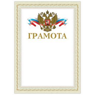 Diploma A4, coated paperboard, hot stamping, foil stamping, beige frame, BRAUBERG