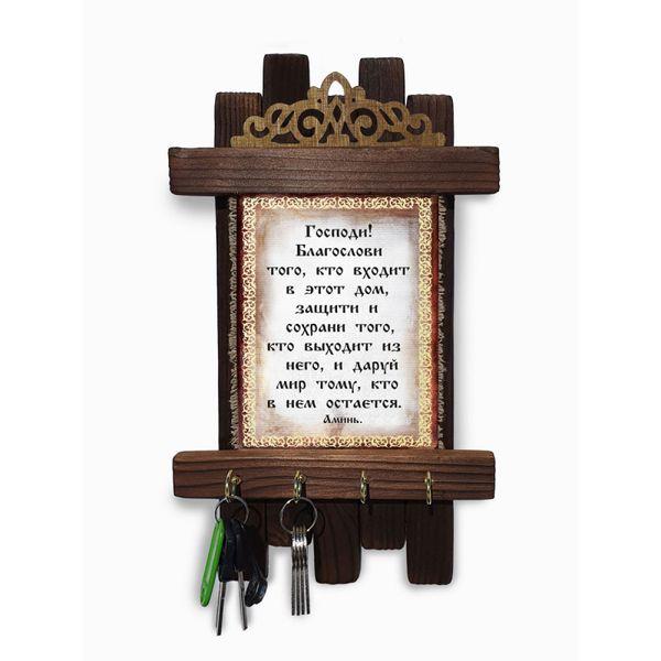"Universal scroll / Handmade wooden wall key holder ""Universal prayer"""