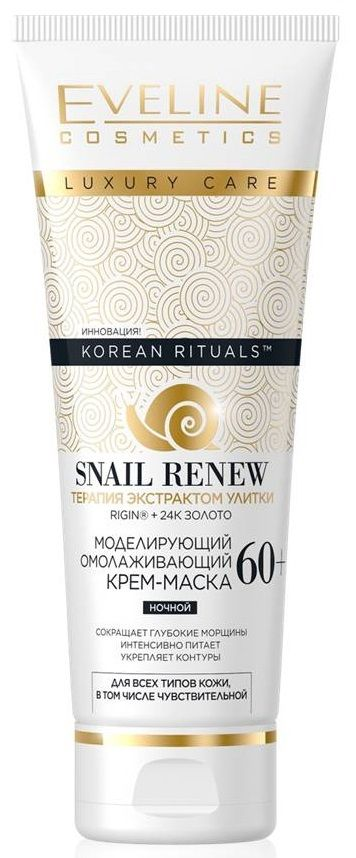 Sculpting anti-aging cream-mask night 60+ series korean ritualstm, Eveline, 50 ml