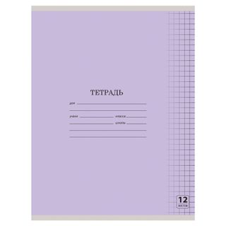 Notebook 12 sheets UNLANDIA CLASSIC, cage, cardboard cover, Lilac