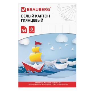 Cardboard A4 white COATED (glossy), 8 sheets in folder, BRAUBERG, 200х290 mm, Boat-shaped