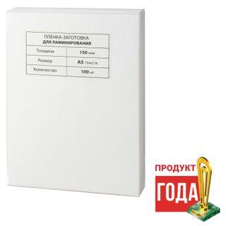 Films-blanks for lamination A5, SET 100 pcs., 150 microns, BRAUBERG