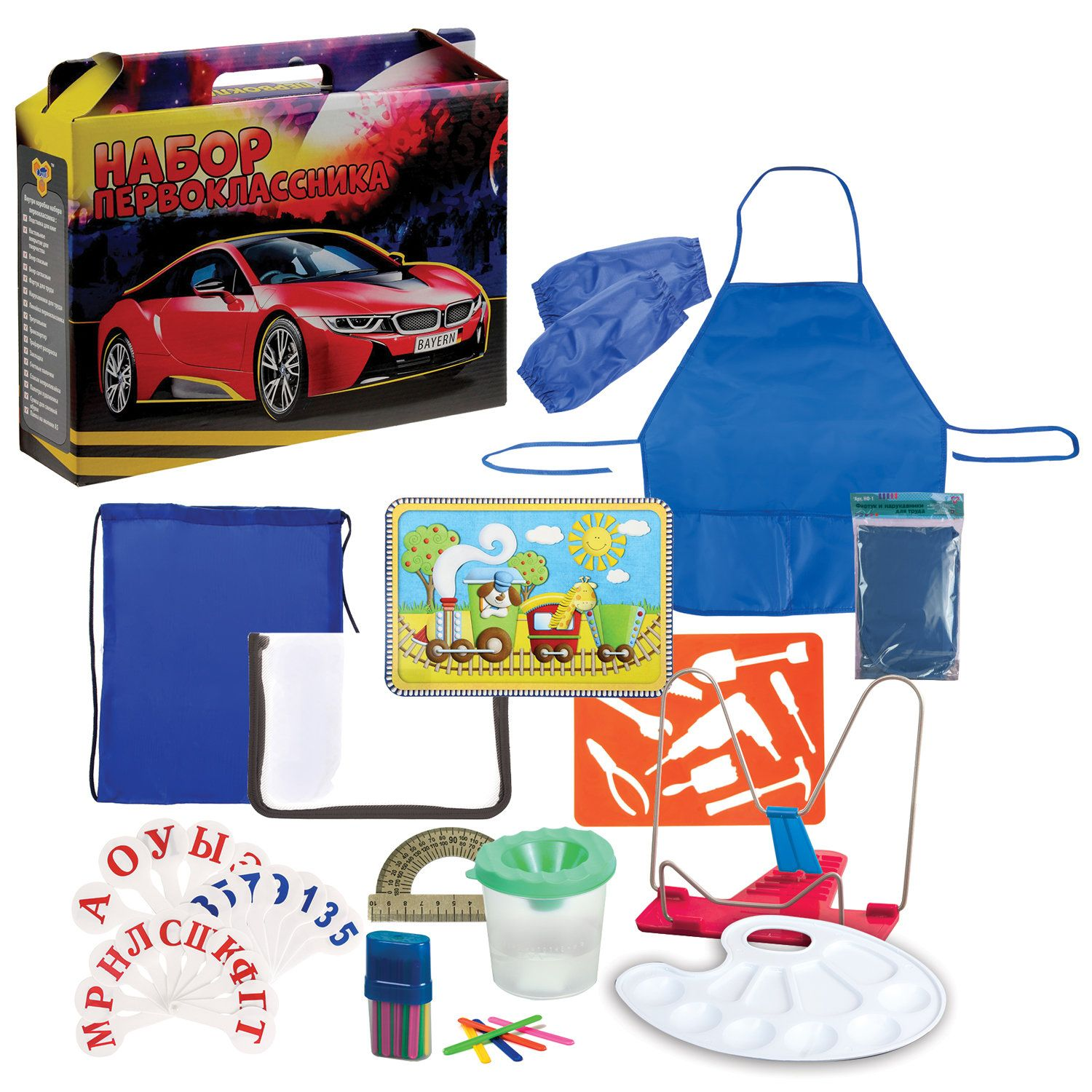 Set for a first Grader BEE, for boys, in a gift box, 16 items