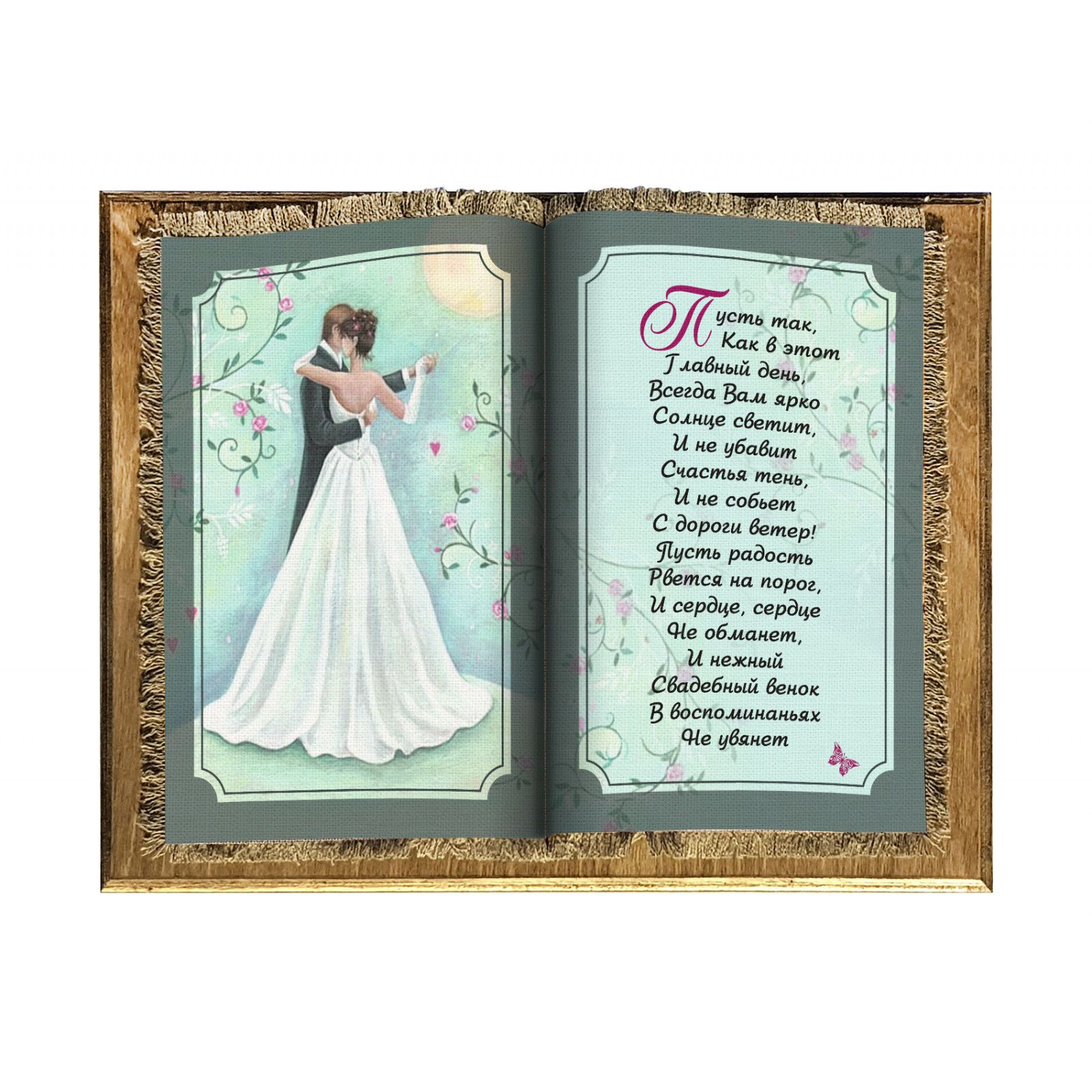 "Universal scroll / Interior souvenir ""Book"" large ""Wedding, a couple dancing"" handmade"
