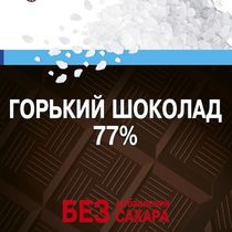 Bitter chocolate with sea salt, 60g