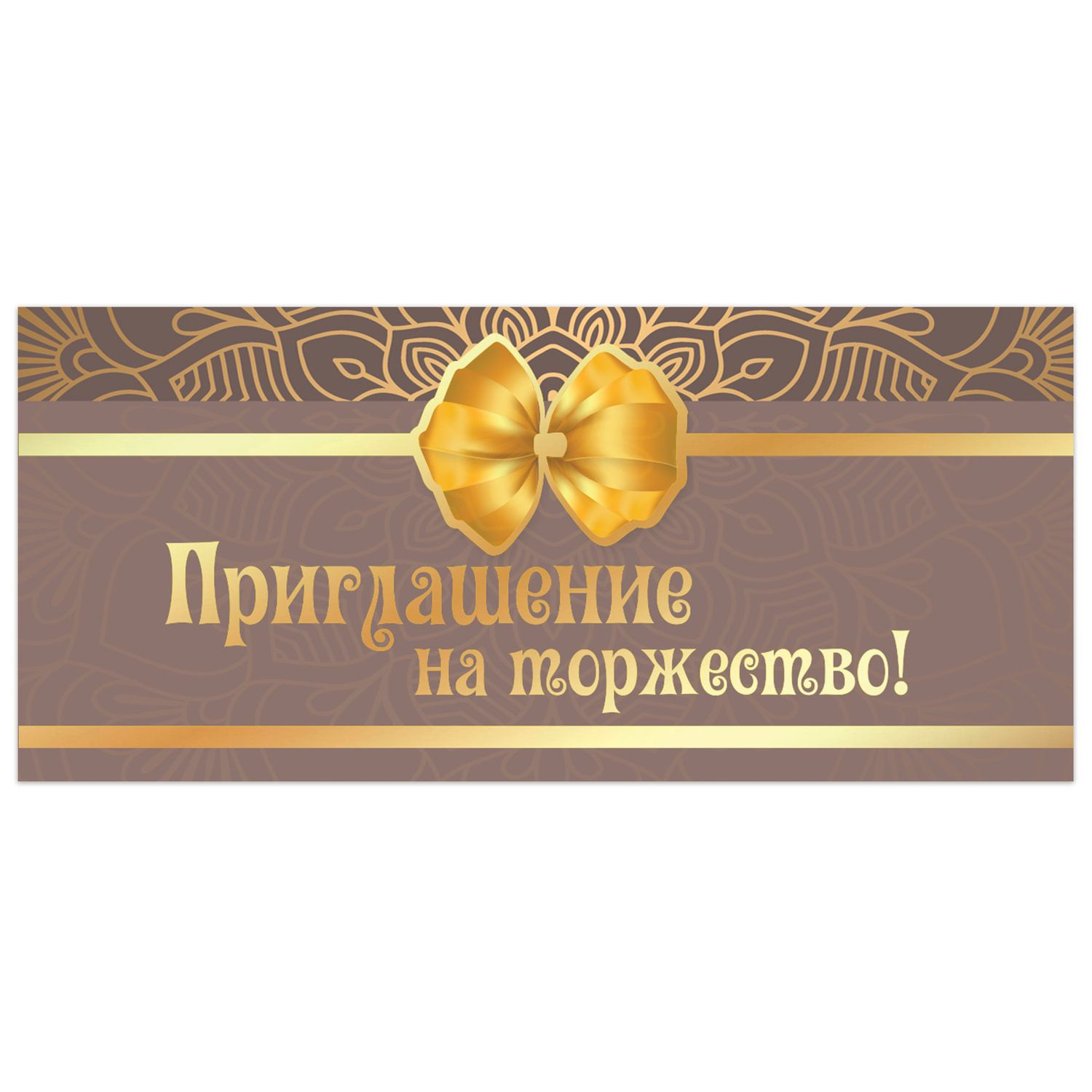"""GOLDEN FAIRY TALE / Invitation to a celebration 96x210 mm (spread 96x420 mm), """"Bow"""", foil"""